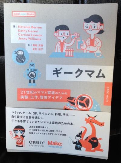 We're big in Japan! Photo: Jenny Bristol